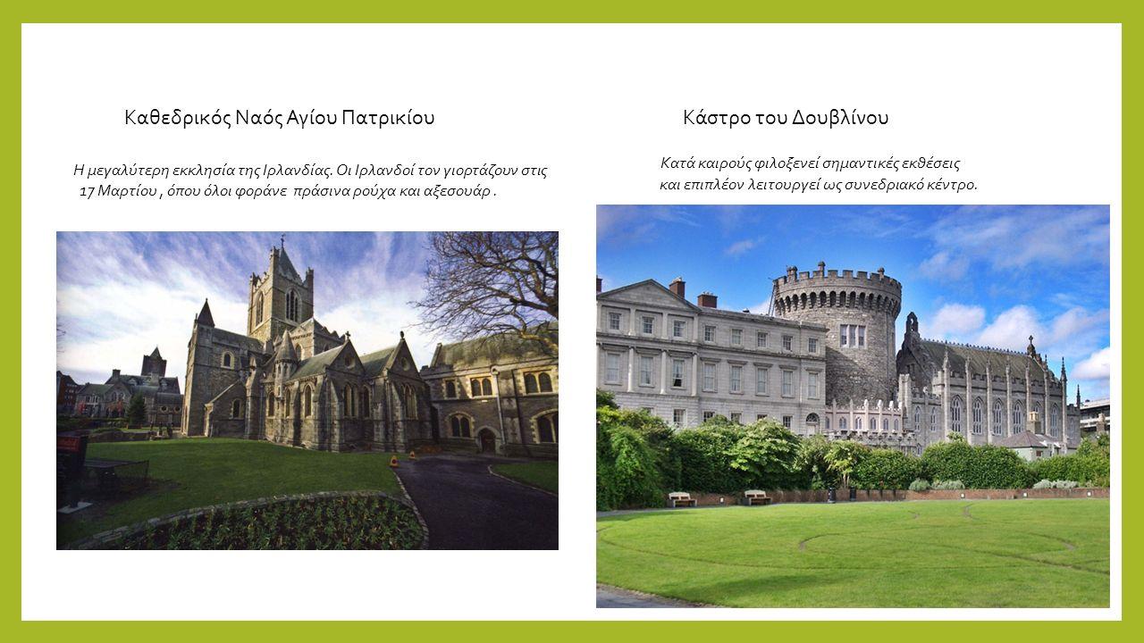 Καθεδρικός Ναός Αγίου Πατρικίου Η μεγαλύτερη εκκλησία της Ιρλανδίας.