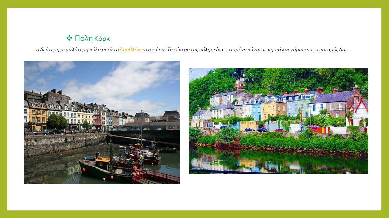  Πόλη Κόρκ η δεύτερη μεγαλύτερη πόλη μετά το Δουβλίνο στη χώρα.