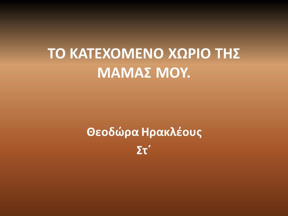 ΤΟ ΚΑΤΕΧΟΜΕΝΟ ΧΩΡΙΟ ΤΗΣ ΜΑΜΑΣ ΜΟΥ. Θεοδώρα Ηρακλέους Στ΄