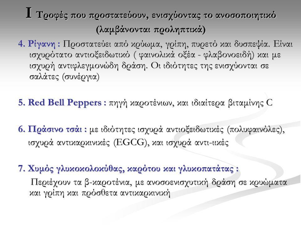 Ι Τροφές που προστατεύουν, ενισχύοντας το ανοσοποιητικό (λαμβάνονται προληπτικά) 4.
