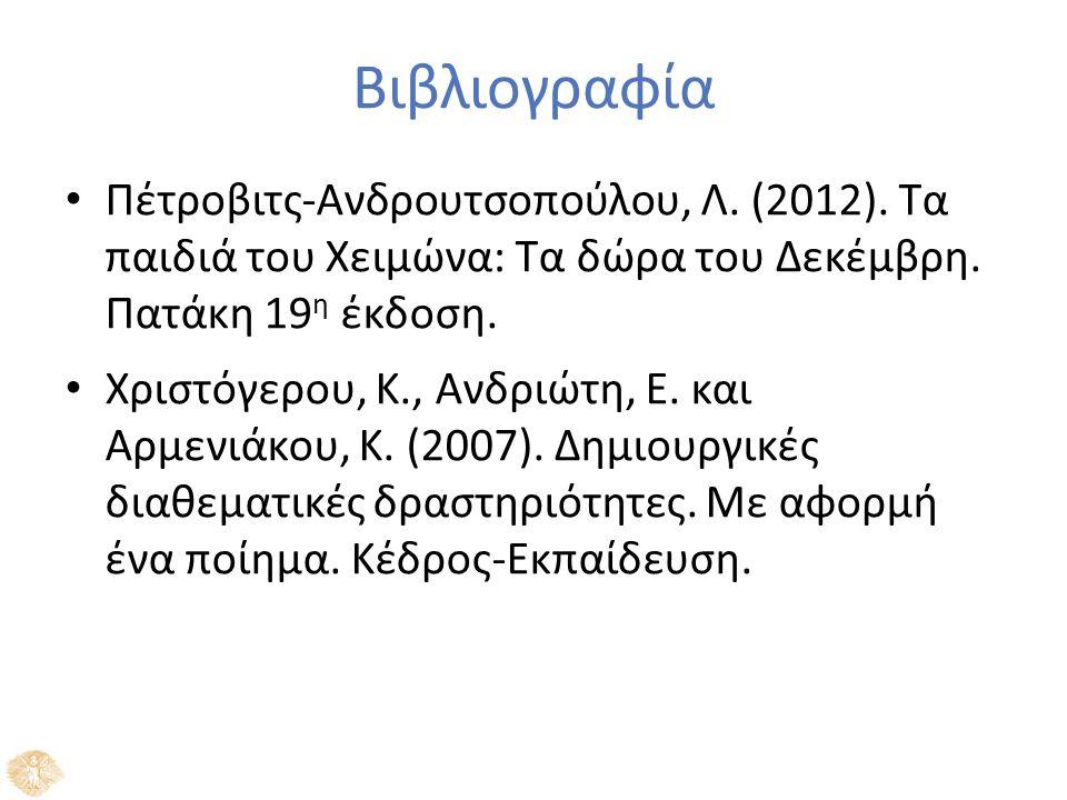 Βιβλιογραφία Πέτροβιτς-Ανδρουτσοπούλου, Λ. (2012).