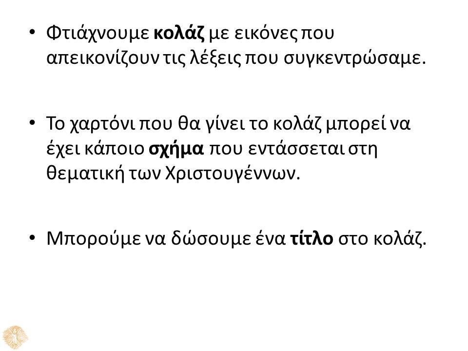 Βιβλιογραφία Πέτροβιτς-Ανδρουτσοπούλου, Λ.(2012).