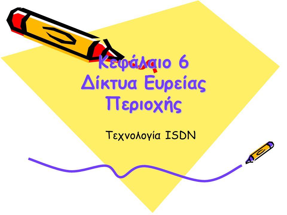 Κεφάλαιο 6 Δίκτυα Ευρείας Περιοχής Τεχνολογία ISDN