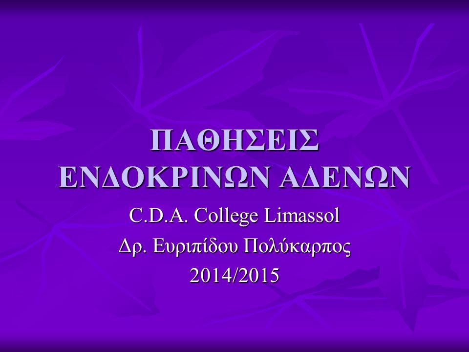 ΠΑΘΗΣΕΙΣ ΕΝΔΟΚΡΙΝΩΝ ΑΔΕΝΩΝ C.D.A. College Limassol Δρ. Ευριπίδου Πολύκαρπος 2014/2015