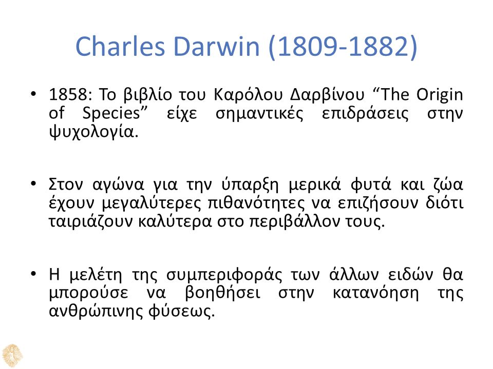"Charles Darwin (1809-1882) 1858: Το βιβλίο του Καρόλου Δαρβίνου ""The Origin of Species"" είχε σημαντικές επιδράσεις στην ψυχολογία. Στον αγώνα για την"
