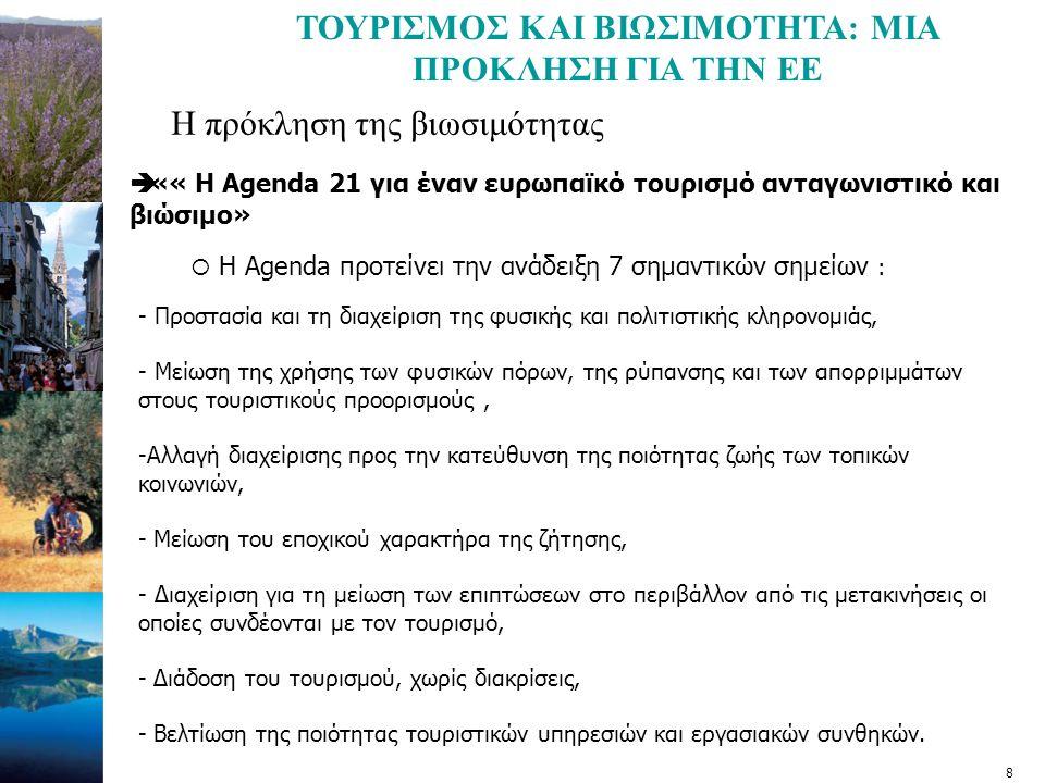 8  Η Agenda προτείνει την ανάδειξη 7 σημαντικών σημείων : - Προστασία και τη διαχείριση της φυσικής και πολιτιστικής κληρονομιάς, - Μείωση της χρήσης των φυσικών πόρων, της ρύπανσης και των απορριμμάτων στους τουριστικούς προορισμούς, -Αλλαγή διαχείρισης προς την κατεύθυνση της ποιότητας ζωής των τοπικών κοινωνιών, - Μείωση του εποχικού χαρακτήρα της ζήτησης, - Διαχείριση για τη μείωση των επιπτώσεων στο περιβάλλον από τις μετακινήσεις οι οποίες συνδέονται με τον τουρισμό, - Διάδοση του τουρισμού, χωρίς διακρίσεις, - Βελτίωση της ποιότητας τουριστικών υπηρεσιών και εργασιακών συνθηκών.