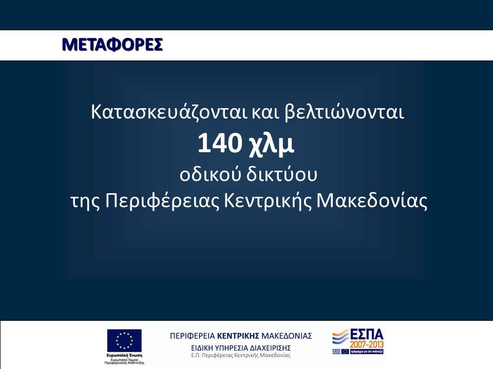 ΜΕΤΑΦΟΡΕΣ Κατασκευάζονται και βελτιώνονται 140 χλμ οδικού δικτύου της Περιφέρειας Κεντρικής Μακεδονίας