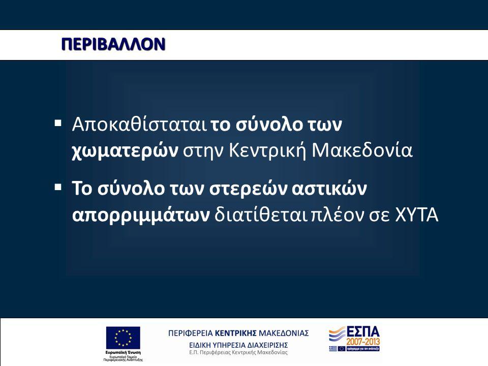 ΠΕΡΙΒΑΛΛΟΝ  Αποκαθίσταται το σύνολο των χωματερών στην Κεντρική Μακεδονία  Το σύνολο των στερεών αστικών απορριμμάτων διατίθεται πλέον σε ΧΥΤΑ