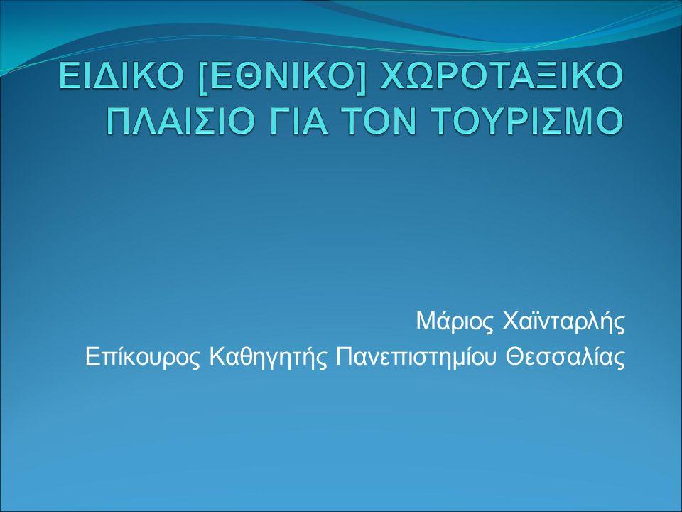 Μάριος Χαϊνταρλής Επίκουρος Καθηγητής Πανεπιστημίου Θεσσαλίας