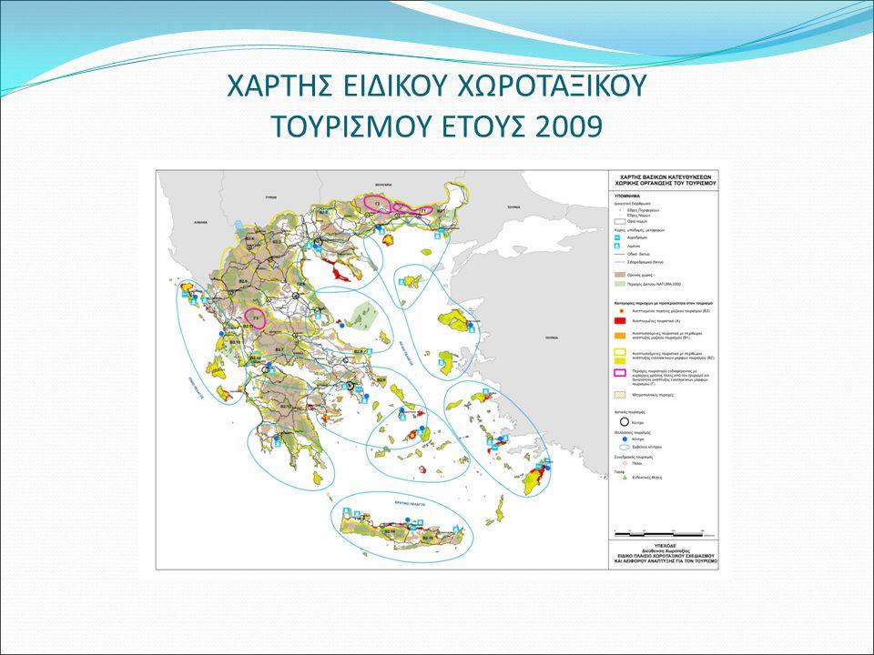 ΧΑΡΤΗΣ ΕΙΔΙΚΟΥ ΧΩΡΟΤΑΞΙΚΟΥ ΤΟΥΡΙΣΜΟΥ ΕΤΟΥΣ 2009
