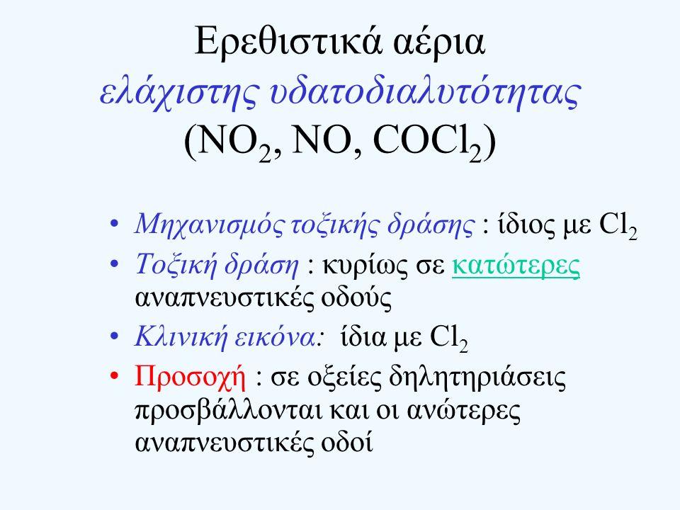 Ερεθιστικά αέρια ελάχιστης υδατοδιαλυτότητας (ΝΟ 2, ΝΟ, COCl 2 ) Μηχανισμός τοξικής δράσης : ίδιος με Cl 2 Τοξική δράση : κυρίως σε κατώτερες αναπνευσ