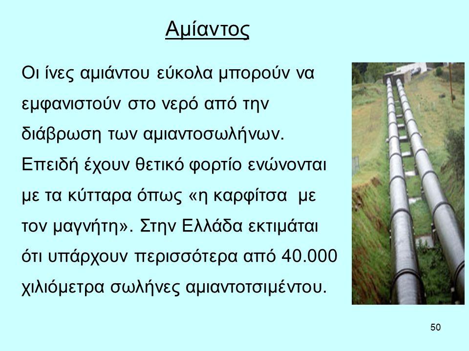 50 Αμίαντος Οι ίνες αμιάντου εύκολα μπορούν να εμφανιστούν στο νερό από την διάβρωση των αμιαντοσωλήνων. Επειδή έχουν θετικό φορτίο ενώνονται με τα κύ