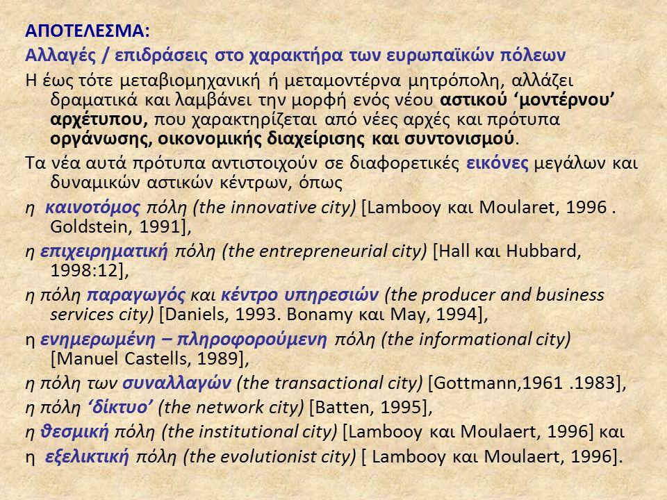 ΑΠΟΤΕΛΕΣΜΑ: Αλλαγές / επιδράσεις στο χαρακτήρα των ευρωπαϊκών πόλεων Η έως τότε μεταβιομηχανική ή μεταμοντέρνα μητρόπολη, αλλάζει δραματικά και λαμβάν