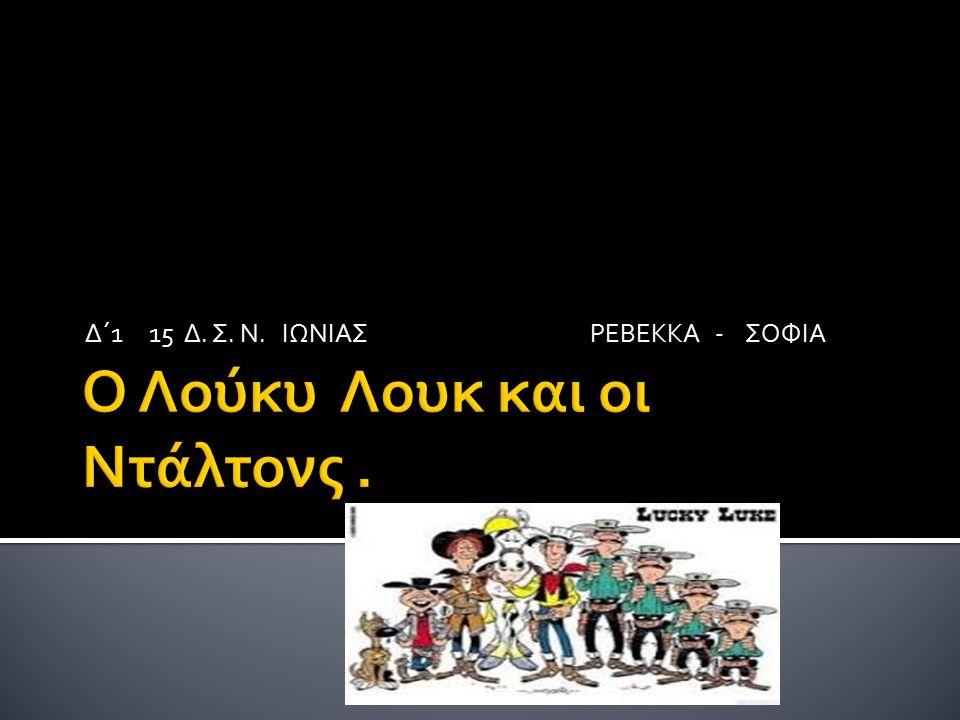 Δ΄1 15 Δ. Σ. Ν. ΙΩΝΙΑΣ ΡΕΒΕΚΚΑ - ΣΟΦΙΑ