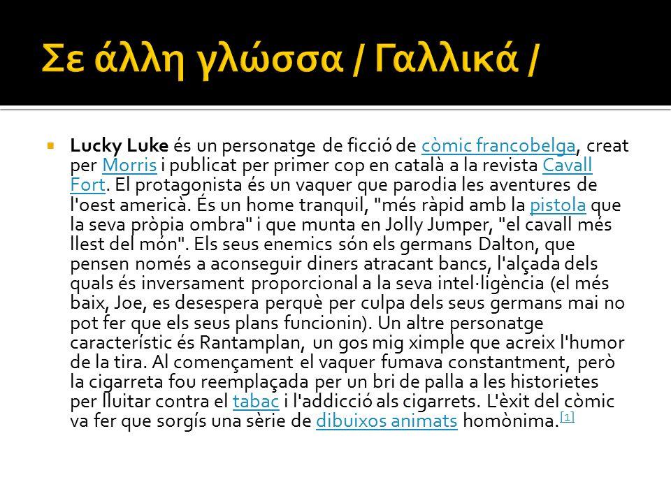  Lucky Luke és un personatge de ficció de còmic francobelga, creat per Morris i publicat per primer cop en català a la revista Cavall Fort.