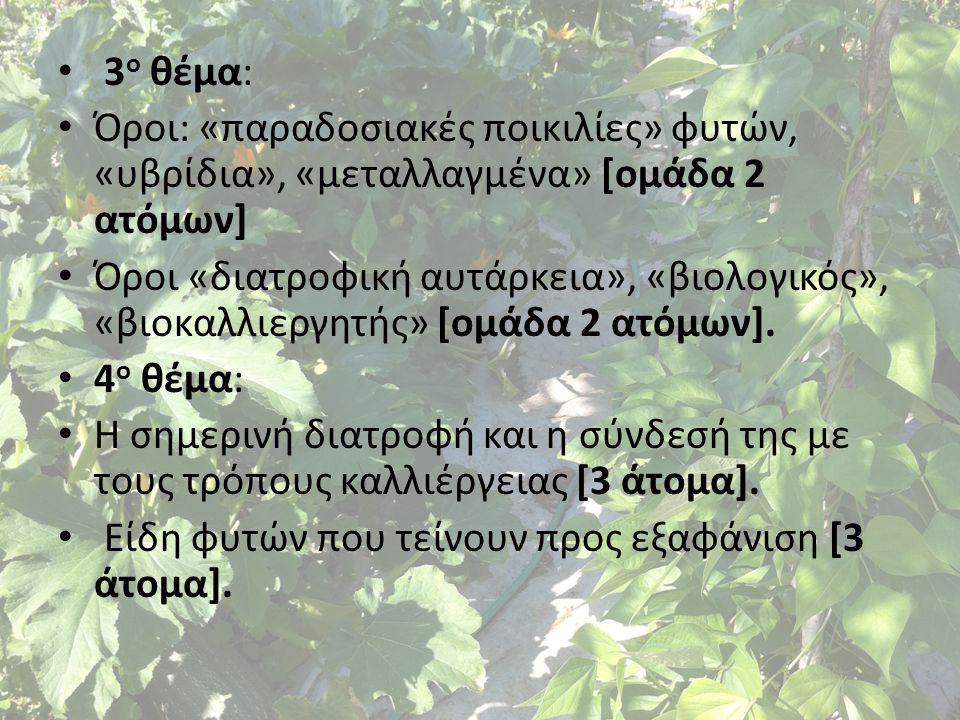 3 ο θέμα: Όροι: «παραδοσιακές ποικιλίες» φυτών, «υβρίδια», «μεταλλαγμένα» [ομάδα 2 ατόμων] Όροι «διατροφική αυτάρκεια», «βιολογικός», «βιοκαλλιεργητής» [ομάδα 2 ατόμων].