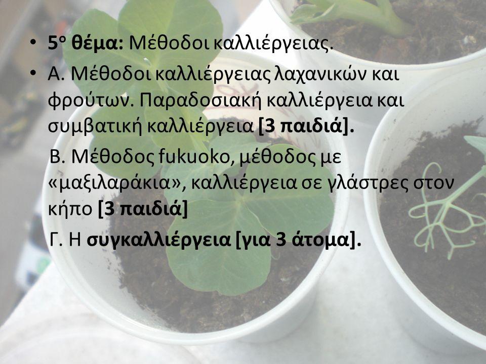 5 ο θέμα: Μέθοδοι καλλιέργειας. Α. Μέθοδοι καλλιέργειας λαχανικών και φρούτων.