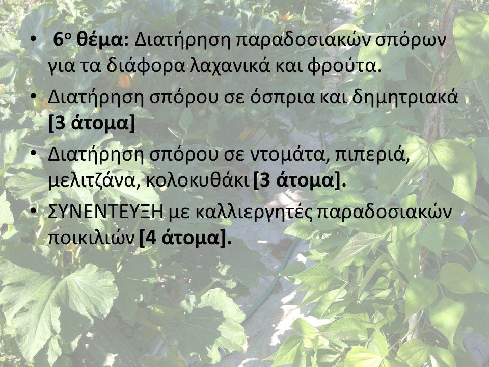 6 ο θέμα: Διατήρηση παραδοσιακών σπόρων για τα διάφορα λαχανικά και φρούτα.