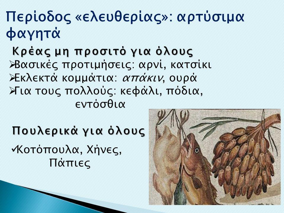 Τα γεύματα:(3ή 4) Ακράτισμα, Άριστον, ίσως Δειλινόν, Δείπνον Τα έπιπλα  Τραπέζια/τάβλες, Σελλία  θρονίν και Ανακλιτόν  Λύχνος, τρικάνδηλα Τα σκεύη  Πινάκια και ποτήρια  Μαχαιροπίρουνα και κοχλιάρια  Γαβάθες και μινσούρια  Σαλτσάρια και Γαρερόν  Φιάλες, κανάτια, κεραστικά  Στάμνες και πιθάρια