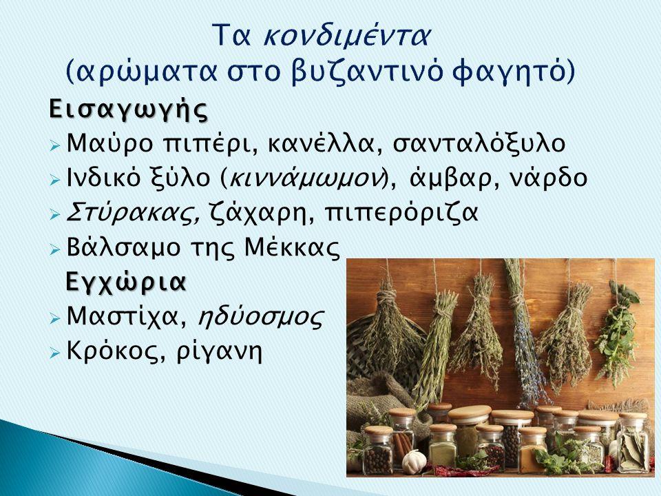 Καρυκεύματα/ σάλτσες  Βυζαντινός γάρος  Οξύμελιν και Ζιγγίβεριν  Χαβιάρι Περίεργοι συνδυασμοί Περίεργοι συνδυασμοί  Λαπάρα μονοθυλευτή  Χοιρινό με ελάφι και λαγό  Κότα γεμιστή με ψάρια, Poulet blanc.