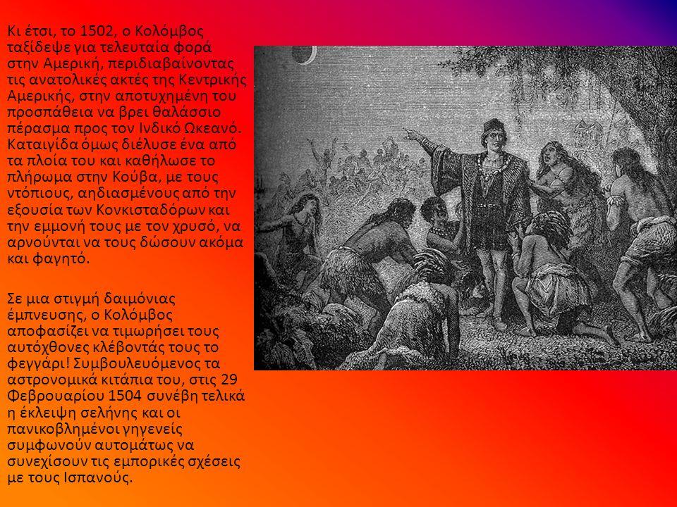 Κι έτσι, το 1502, ο Κολόμβος ταξίδεψε για τελευταία φορά στην Αμερική, περιδιαβαίνοντας τις ανατολικές ακτές της Κεντρικής Αμερικής, στην αποτυχημένη του προσπάθεια να βρει θαλάσσιο πέρασμα προς τον Ινδικό Ωκεανό.