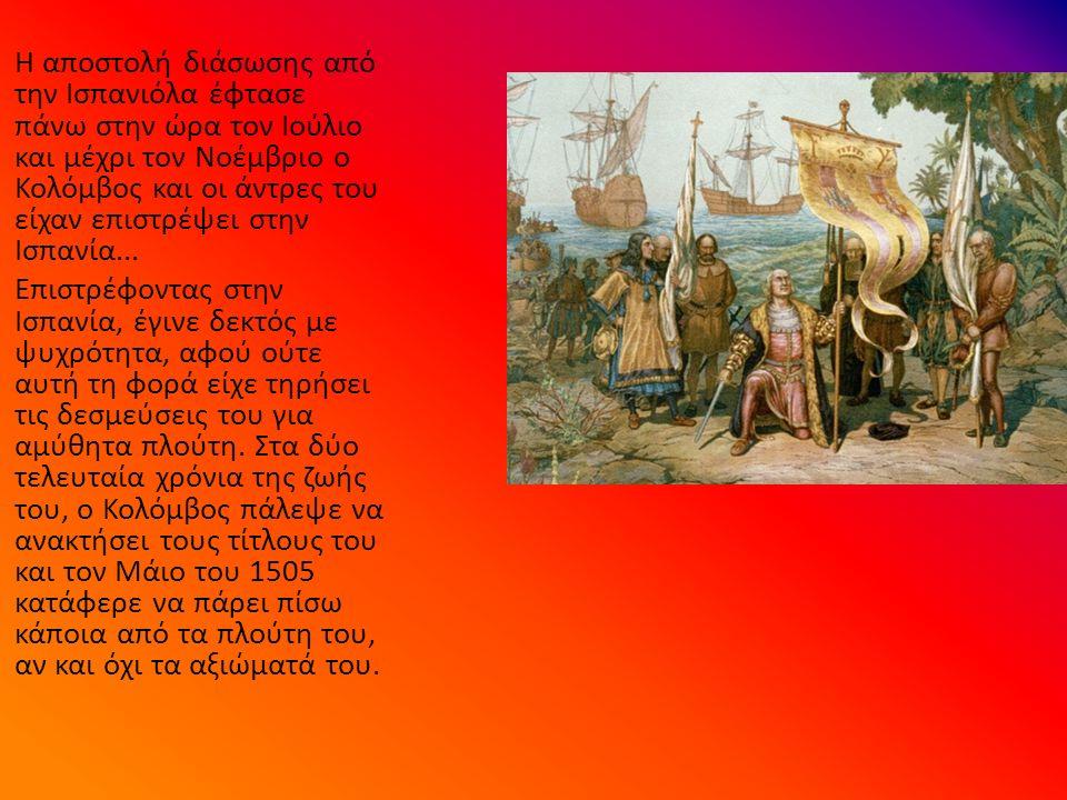 Η αποστολή διάσωσης από την Ισπανιόλα έφτασε πάνω στην ώρα τον Ιούλιο και μέχρι τον Νοέμβριο ο Κολόμβος και οι άντρες του είχαν επιστρέψει στην Ισπανία...