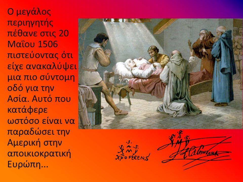 Ο μεγάλος περιηγητής πέθανε στις 20 Μαΐου 1506 πιστεύοντας ότι είχε ανακαλύψει μια πιο σύντομη οδό για την Ασία.