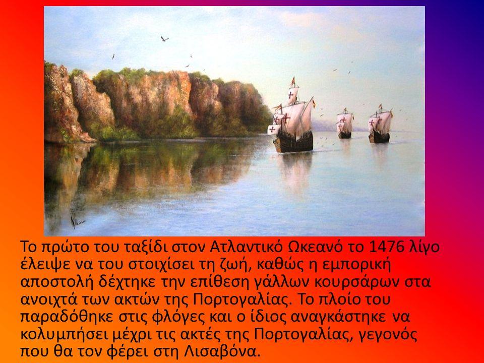 Το πρώτο του ταξίδι στον Ατλαντικό Ωκεανό το 1476 λίγο έλειψε να του στοιχίσει τη ζωή, καθώς η εμπορική αποστολή δέχτηκε την επίθεση γάλλων κουρσάρων στα ανοιχτά των ακτών της Πορτογαλίας.