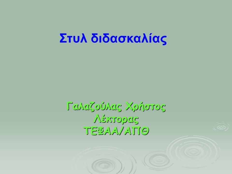Γαλαζούλας Χρήστος Λέκτορας ΤΕΦΑΑ/AΠΘ Στυλ διδασκαλίας