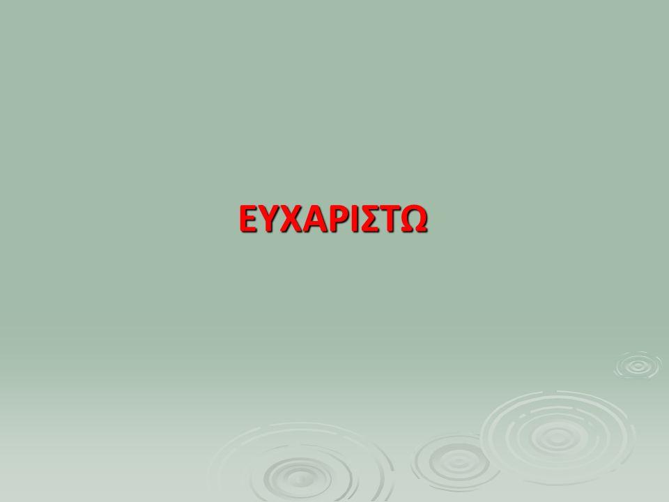 ΕΥΧΑΡΙΣΤΩ