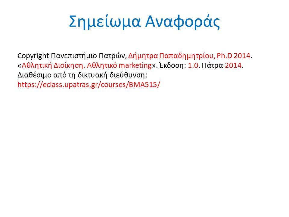 Σημείωμα Αναφοράς Copyright Πανεπιστήμιο Πατρών, Δήμητρα Παπαδημητρίου, Ph.D 2014. «Αθλητική Διοίκηση. Αθλητικό marketing». Έκδοση: 1.0. Πάτρα 2014. Δ