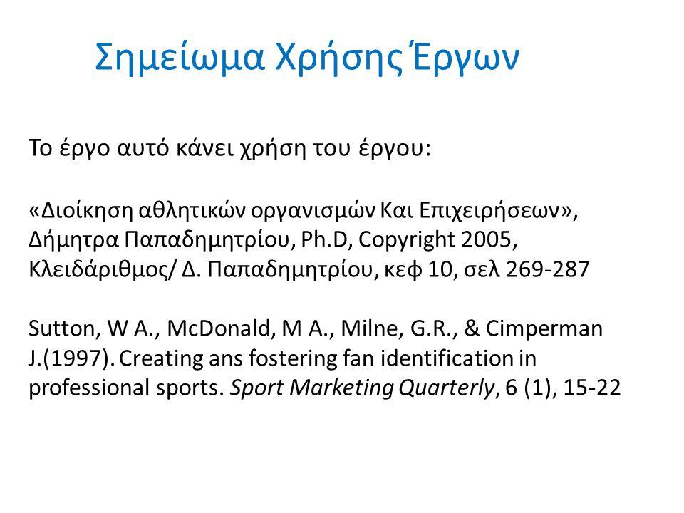 Σημείωμα Χρήσης Έργων Το έργο αυτό κάνει χρήση του έργου: «Διοίκηση αθλητικών οργανισμών Και Επιχειρήσεων», Δήμητρα Παπαδημητρίου, Ph.D, Copyright 2005, Κλειδάριθμος/ Δ.