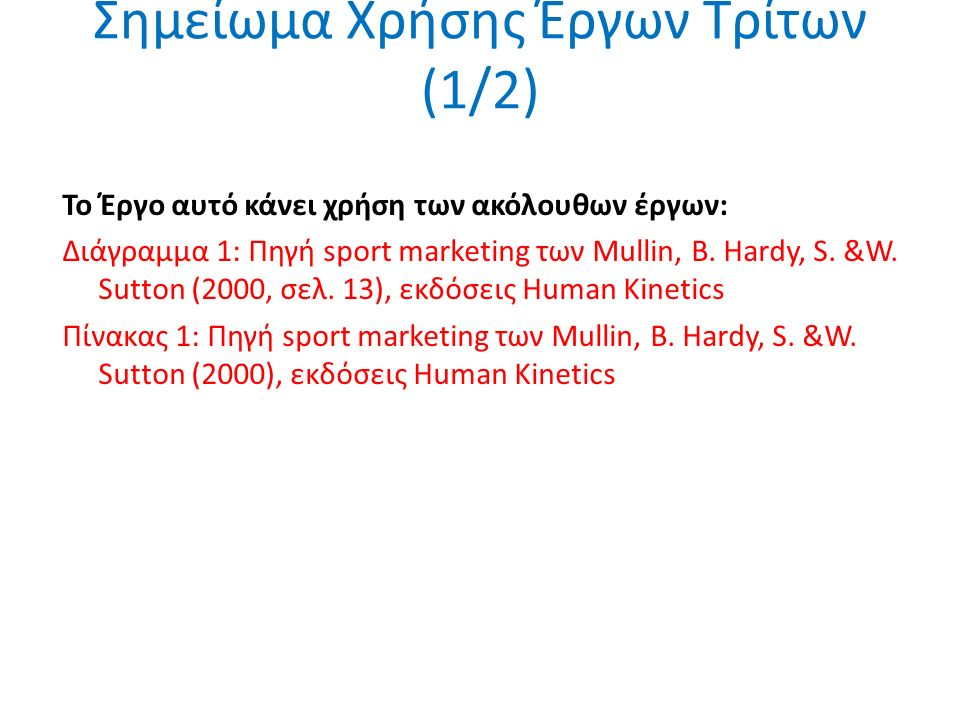 Σημείωμα Χρήσης Έργων Τρίτων (1/2) Το Έργο αυτό κάνει χρήση των ακόλουθων έργων: Διάγραμμα 1: Πηγή sport marketing των Mullin, B. Hardy, S. &W. Sutton