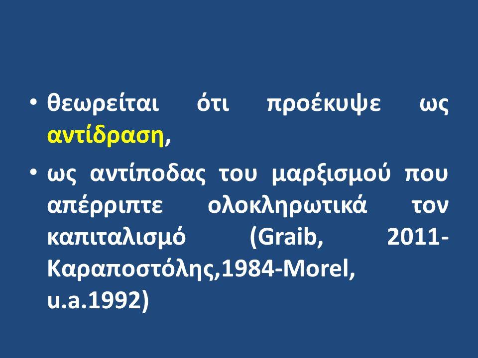 θεωρείται ότι προέκυψε ως αντίδραση, ως αντίποδας του μαρξισμού που απέρριπτε ολοκληρωτικά τον καπιταλισμό (Graib, 2011- Καραποστόλης,1984-Morel, u.a.1992)