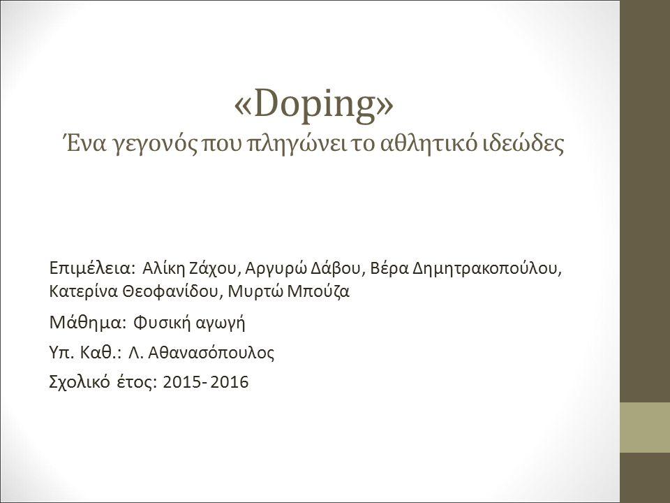 «Doping» Ένα γεγονός που πληγώνει το αθλητικό ιδεώδες Επιμέλεια: Αλίκη Ζάχου, Αργυρώ Δάβου, Βέρα Δημητρακοπούλου, Κατερίνα Θεοφανίδου, Μυρτώ Μπούζα Μάθημα: Φυσική αγωγή Υπ.