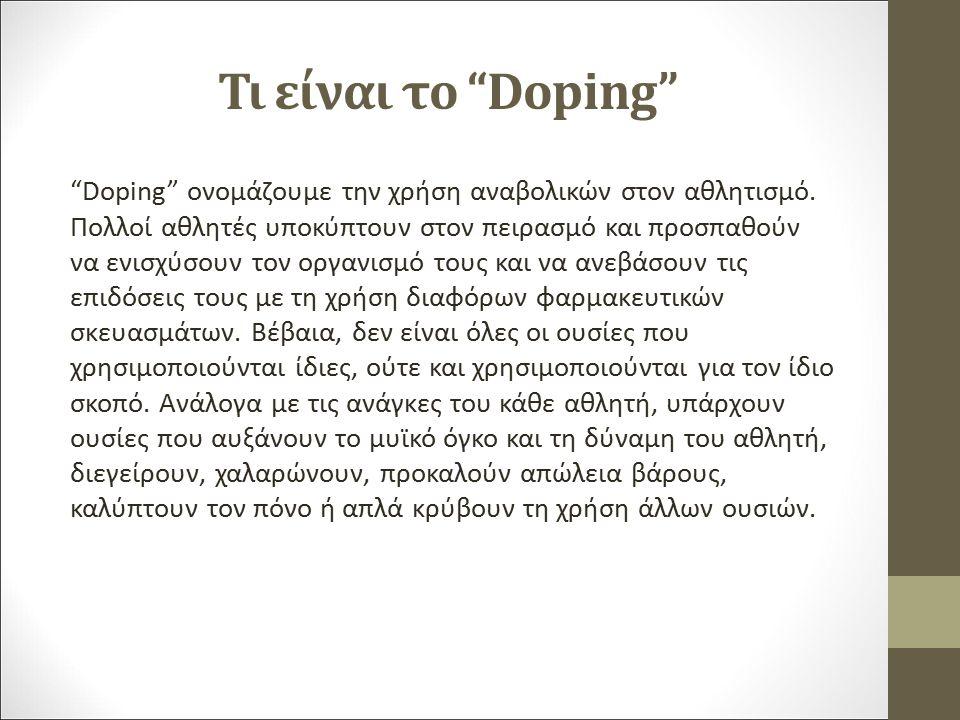 """Τι είναι το """"Doping"""" """"Doping"""" ονομάζουμε την χρήση αναβολικών στον αθλητισμό. Πολλοί αθλητές υποκύπτουν στον πειρασμό και προσπαθούν να ενισχύσουν τον"""