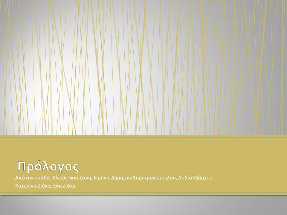 Από την ομάδα : Κλειώ Γκουτζάνη, Ειρήνη - Δήμητρα Δημητρακοπούλου, Λυδία Εξάρχου, Κατερίνα Ζιάκα, Εύη Ζιάκα