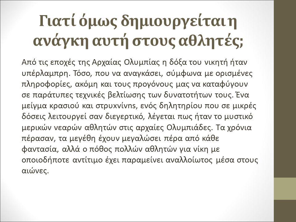 Γιατί όμως δημιουργείται η ανάγκη αυτή στους αθλητές; Από τις εποχές της Αρχαίας Ολυμπίας η δόξα του νικητή ήταν υπέρλαμπρη.