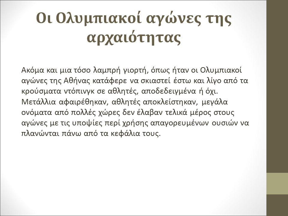 Ακόμα και μια τόσο λαμπρή γιορτή, όπως ήταν οι Ολυμπιακοί αγώνες της Αθήνας κατάφερε να σκιαστεί έστω και λίγο από τα κρούσματα ντόπινγκ σε αθλητές, αποδεδειγμένα ή όχι.
