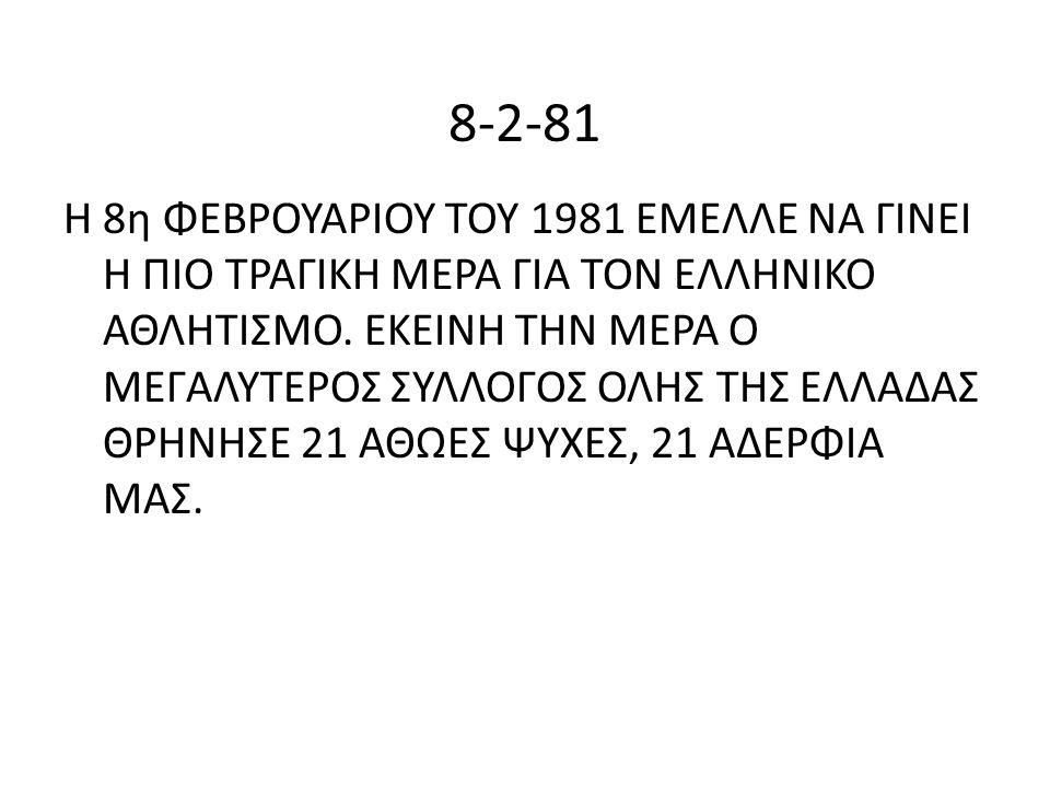 8-2-81 Η 8η ΦΕΒΡΟΥΑΡΙΟΥ ΤΟΥ 1981 ΕΜΕΛΛΕ ΝΑ ΓΙΝΕΙ Η ΠΙΟ ΤΡΑΓΙΚΗ ΜΕΡΑ ΓΙΑ ΤΟΝ ΕΛΛΗΝΙΚΟ ΑΘΛΗΤΙΣΜΟ.