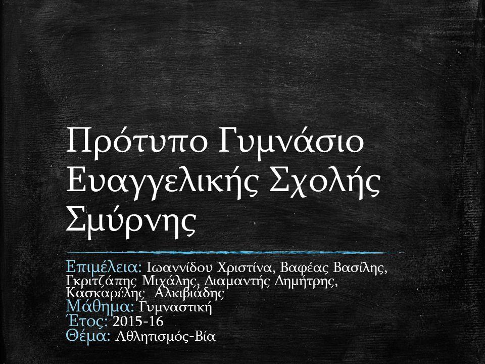 Πρότυπο Γυμνάσιο Ευαγγελικής Σχολής Σμύρνης Επιμέλεια: Ιωαννίδου Χριστίνα, Βαφέας Βασίλης, Γκριτζάπης Μιχάλης, Διαμαντής Δημήτρης, Κασκαρέλης Αλκιβιάδης Μάθημα: Γυμναστική Έτος: 2015-16 Θέμα: Αθλητισμός-Βία