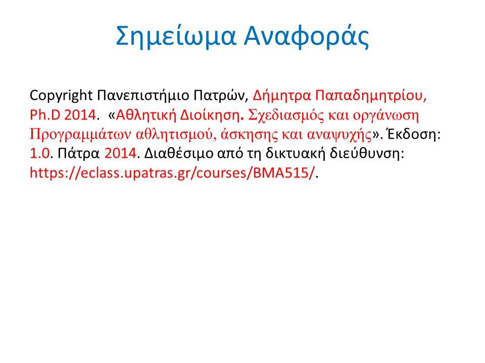 Σημείωμα Αναφοράς Copyright Πανεπιστήμιο Πατρών, Δήμητρα Παπαδημητρίου, Ph.D 2014. «Αθλητική Διοίκηση. Σχεδιασμός και οργάνωση Προγραμμάτων αθλητισμού