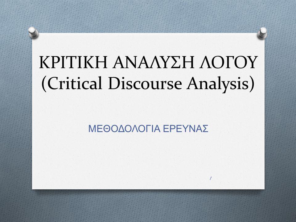 1 ΚΡΙΤΙΚΗ ΑΝΑΛΥΣΗ ΛΟΓΟΥ (Critical Discourse Analysis) ΜΕΘΟΔΟΛΟΓΙΑ ΕΡΕΥΝΑΣ