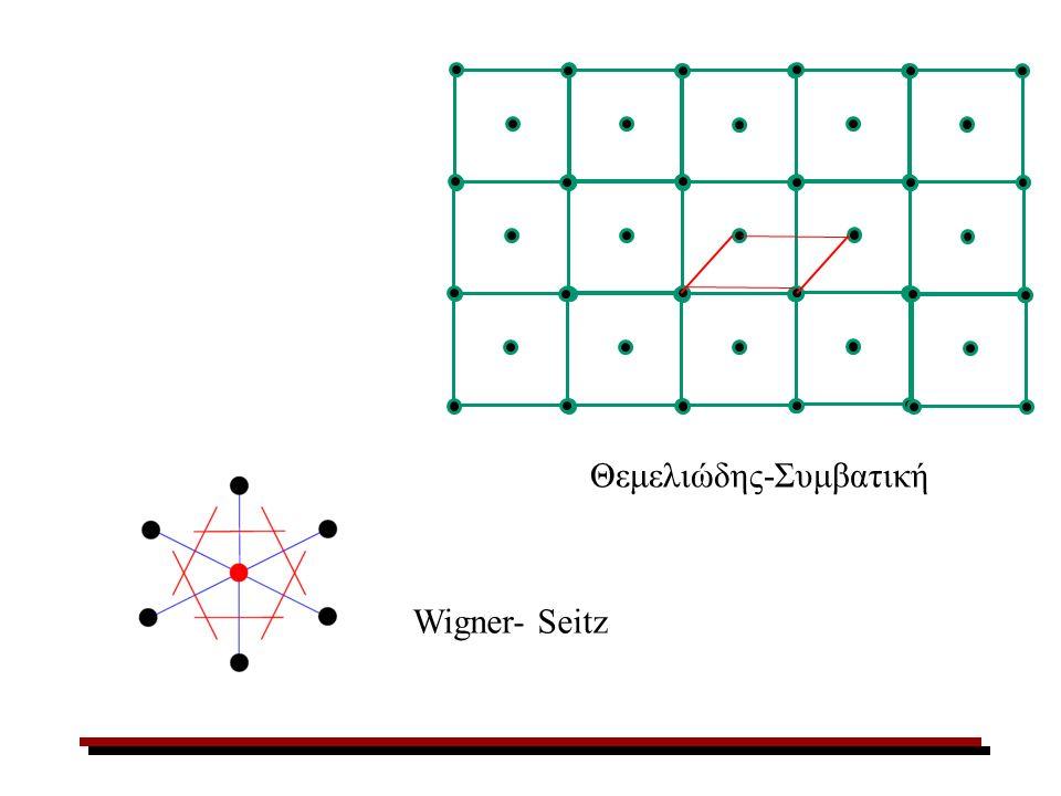 Θεμελιώδης-Συμβατική Wigner- Seitz