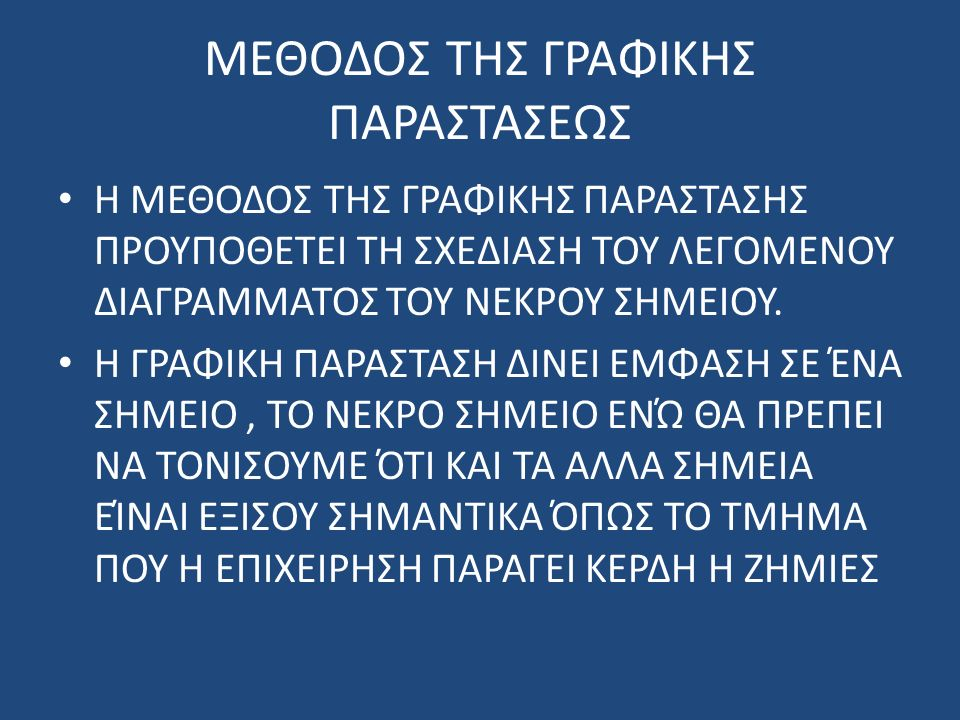 ΜΕΘΟΔΟΣ ΤΗΣ ΓΡΑΦΙΚΗΣ ΠΑΡΑΣΤΑΣΕΩΣ Η ΜΕΘΟΔΟΣ ΤΗΣ ΓΡΑΦΙΚΗΣ ΠΑΡΑΣΤΑΣΗΣ ΠΡΟΥΠΟΘΕΤΕΙ ΤΗ ΣΧΕΔΙΑΣΗ ΤΟΥ ΛΕΓΟΜΕΝΟΥ ΔΙΑΓΡΑΜΜΑΤΟΣ ΤΟΥ ΝΕΚΡΟΥ ΣΗΜΕΙΟΥ. Η ΓΡΑΦΙΚΗ ΠΑ