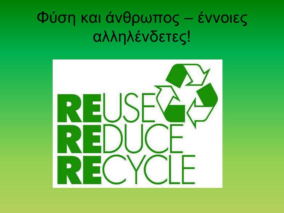 Ποια είναι τα οφέλη της ανακύκλωσης; Τα οφέλη από την ανακύκλωση είναι κοινά για όλους.