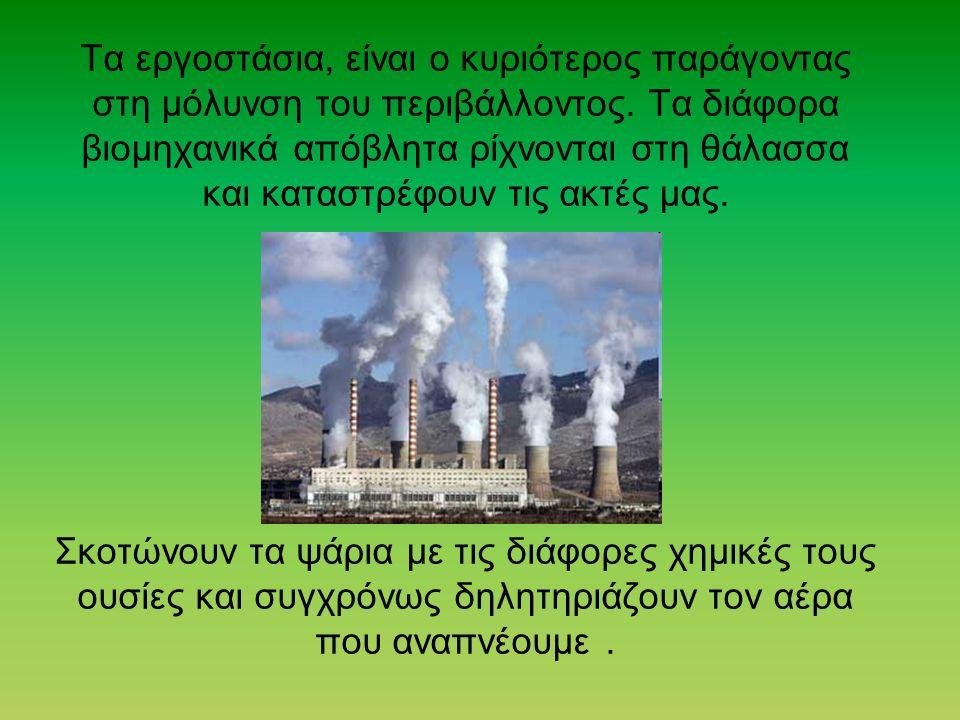 Τα εργοστάσια, είναι ο κυριότερος παράγοντας στη μόλυνση του περιβάλλοντος.