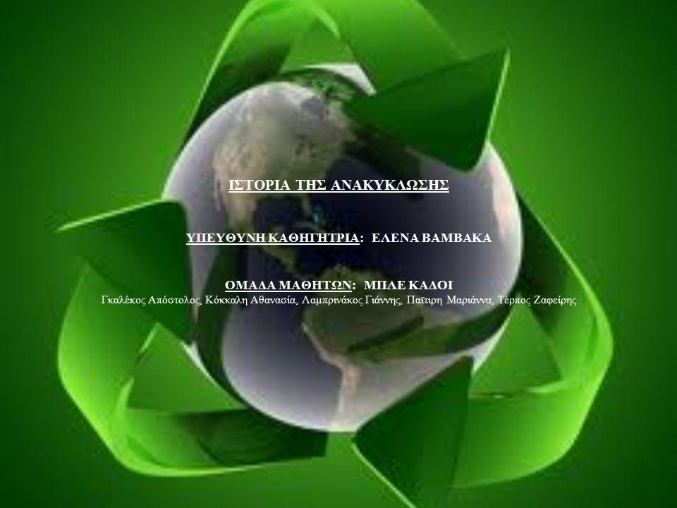 Έχουμε την τελευταία θέση στην Ευρωπαϊκή Ένωση ως προς την ανακύκλωση.
