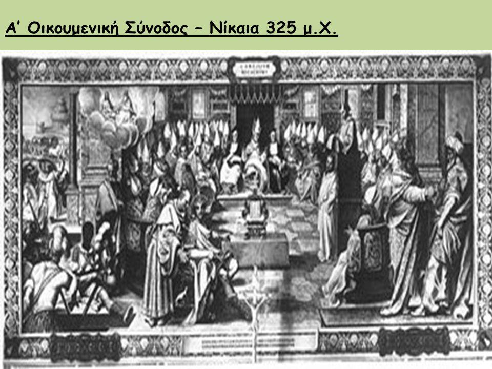 Α' Οικουμενική Σύνοδος – Νίκαια 325 μ.Χ.