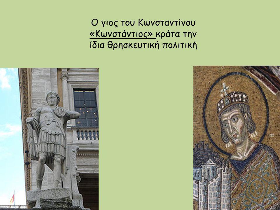 Ο γιος του Κωνσταντίνου «Κωνστάντιος» κράτα την ίδια θρησκευτική πολιτική